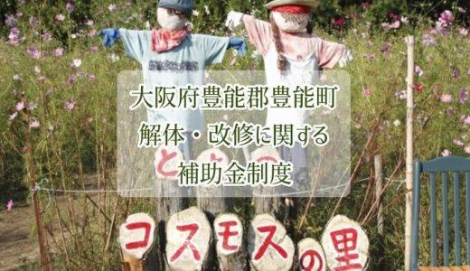 大阪府豊能郡豊能町の解体と改修にともなう家の補助金制度