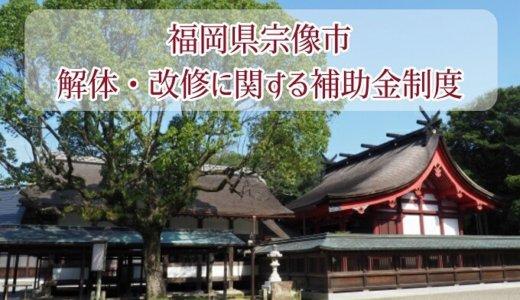 福岡県宗像市の解体と改修にともなう家の補助金制度