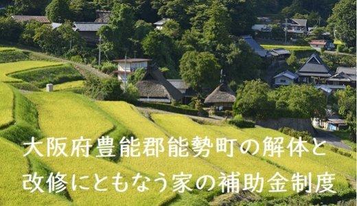 大阪府豊能郡能勢町の解体と改修にともなう家の補助金制度