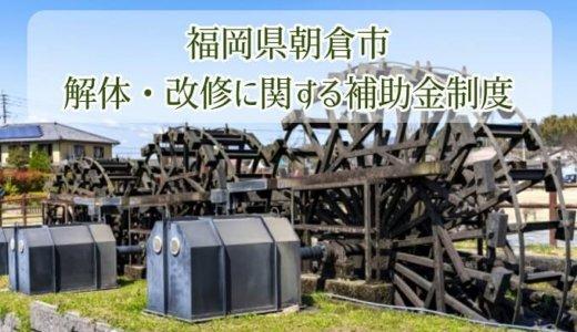 福岡県朝倉市の解体と改修にともなう家の補助金制度