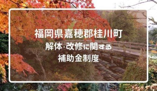福岡県嘉穂郡桂川町の解体と改修にともなう家の補助金制度