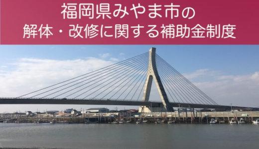 福岡県みやま市の解体と改修にともなう家の補助金制度