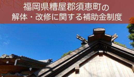福岡県糟屋郡須恵町の解体と改修にともなう家の補助金制度