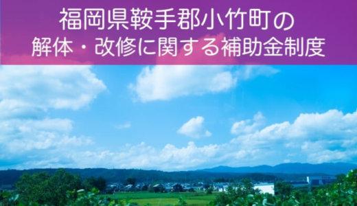 福岡県鞍手郡小竹町の解体と改修にともなう家の補助金制度