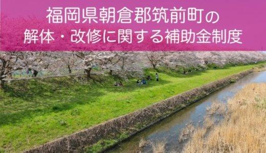 福岡県朝倉郡筑前町の解体と改修にともなう家の補助金制度