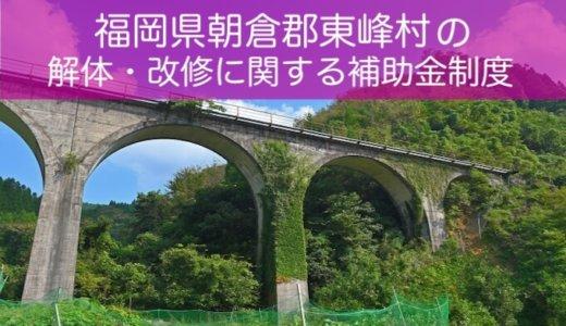 福岡県朝倉郡東峰村の解体と改修にともなう家の補助金制度