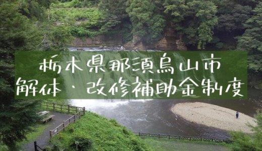 栃木県那須烏山市の解体と改修にともなう家の補助金制度