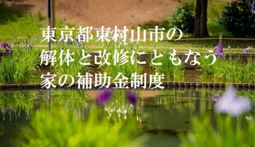 東京都東村山市の解体と改修にともなう家の補助金制度