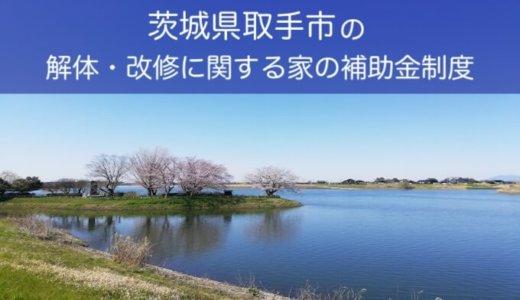 茨城県取手市の解体と改修にともなう家の補助金制度