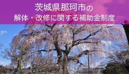 茨城県那珂市の解体と改修にともなう家の補助金制度