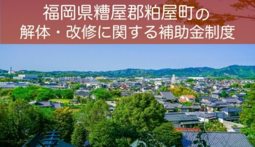 福岡県糟屋郡粕屋町の解体と改修にともなう家の補助金制度