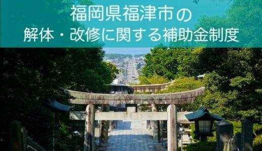 福岡県福津市の解体と改修にともなう家の補助金制度