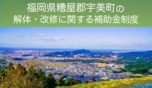 福岡県糟屋郡宇美町の解体と改修にともなう家の補助金制度