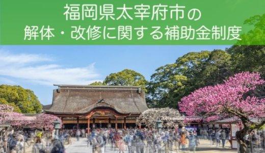 福岡県太宰府市の解体と改修にともなう家の補助金制度
