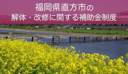 福岡県直方市の解体と改修にともなう家の補助金制度