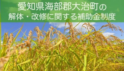 愛知県海部郡大治町の解体と改修にともなう家の補助金制度