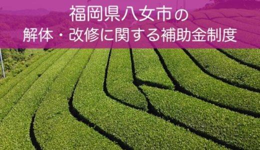 福岡県八女市の解体と改修にともなう家の補助金制度