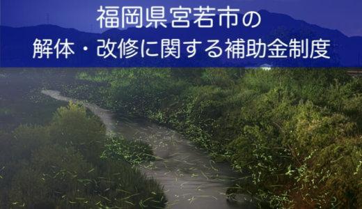 福岡県宮若市の解体と改修にともなう家の補助金制度