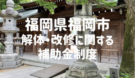福岡県福岡市の解体と改修にともなう家の補助金制度