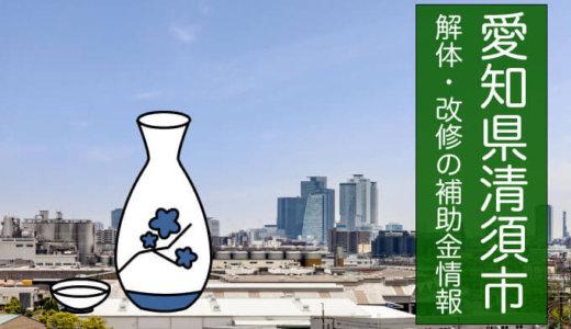 愛知県清須市の解体と改修にともなう家の補助金制度