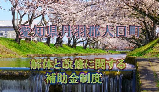 愛知県丹羽郡大口町の解体と改修にともなう家の補助金制度