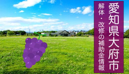 愛知県大府市の解体と改修にともなう家の補助金制度