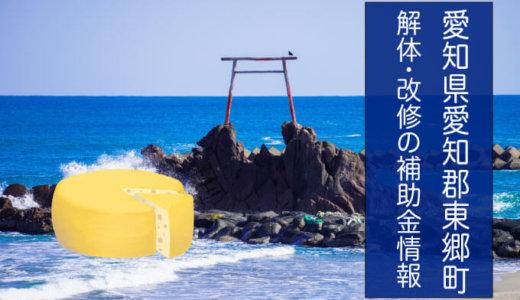 愛知県愛知郡東郷町の解体と改修にともなう家の補助金制度