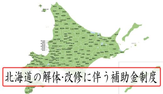 北海道の解体と改修にともなう家の補助金制度