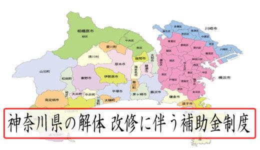 神奈川県の解体と改修にともなう家の補助金制度