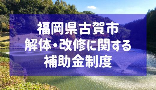 福岡県古賀市の解体と改修にともなう家の補助金制度