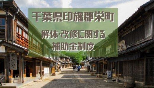 千葉県印旛郡栄町の解体と改修にともなう家の補助金制度