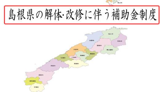 島根県の解体と改修にともなう家の補助金制度