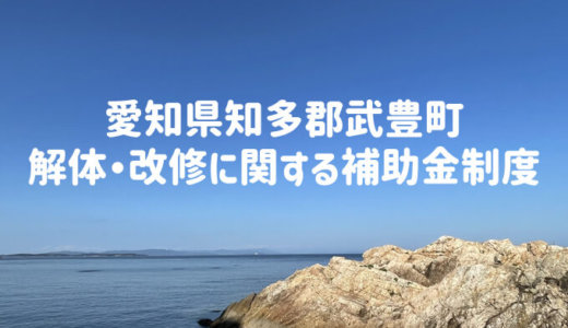 愛知県知多郡武豊町の解体と改修にともなう家の補助金制度