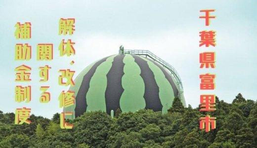 千葉県富里市の解体と改修にともなう家の補助金制度