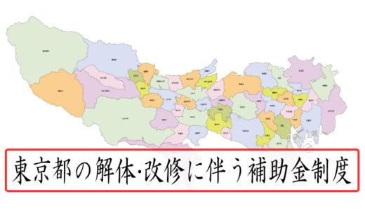 東京都の解体と改修にともなう家の補助金制度