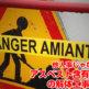 解体工事の前に知っておくべきアスベストの危険性と処理方法
