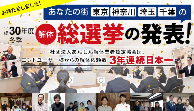千葉県船橋市のおすすめ解体業者20選